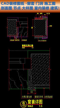 CAD门套窗套施工图剖面图家装