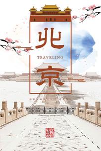 北京旅游故宫天坛海报