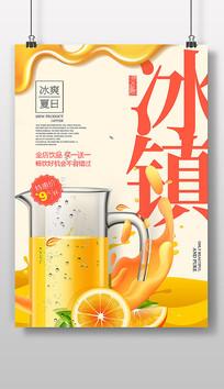 冰爽果汁饮品海报