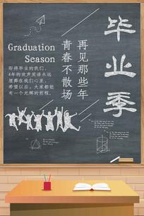 毕业季粉笔字黑板背景海报