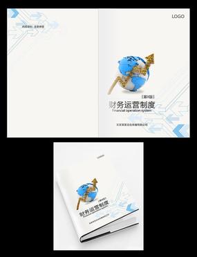 财务审计画册封面设计