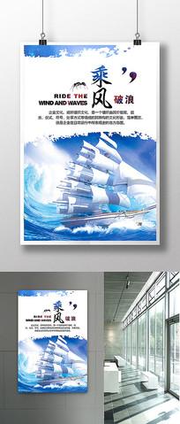 乘风破浪励志企业标语展板