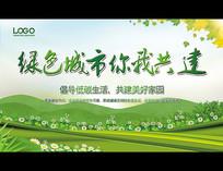 创意环保公益宣传展板设计