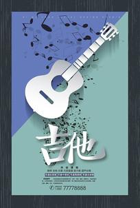 创意吉他班招生海报