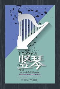 创意竖琴班招生海报