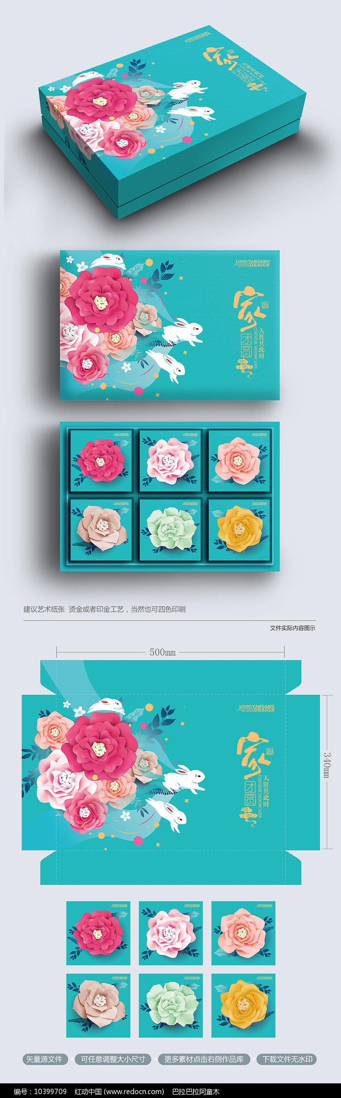创意唯美时尚高端中秋月饼包装礼盒图片