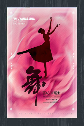 创意舞蹈班招生海报