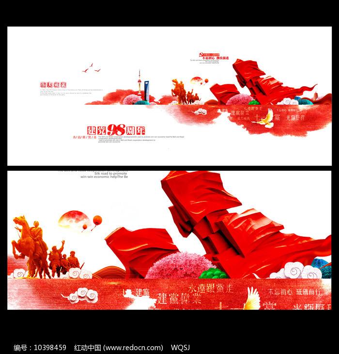 创意中国风建党节海报设计图片