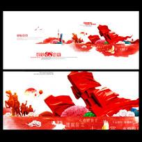 创意中国风建党节海报设计