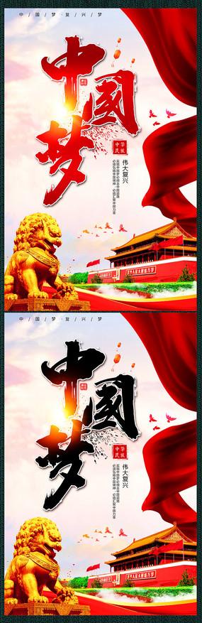 创意中国梦宣传海报设计