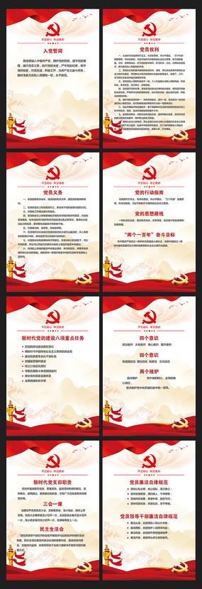 党员活动室文化党建制度展板