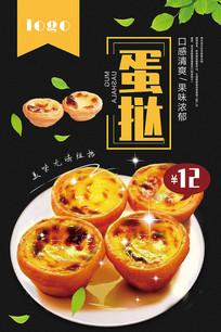 蛋挞美食海报
