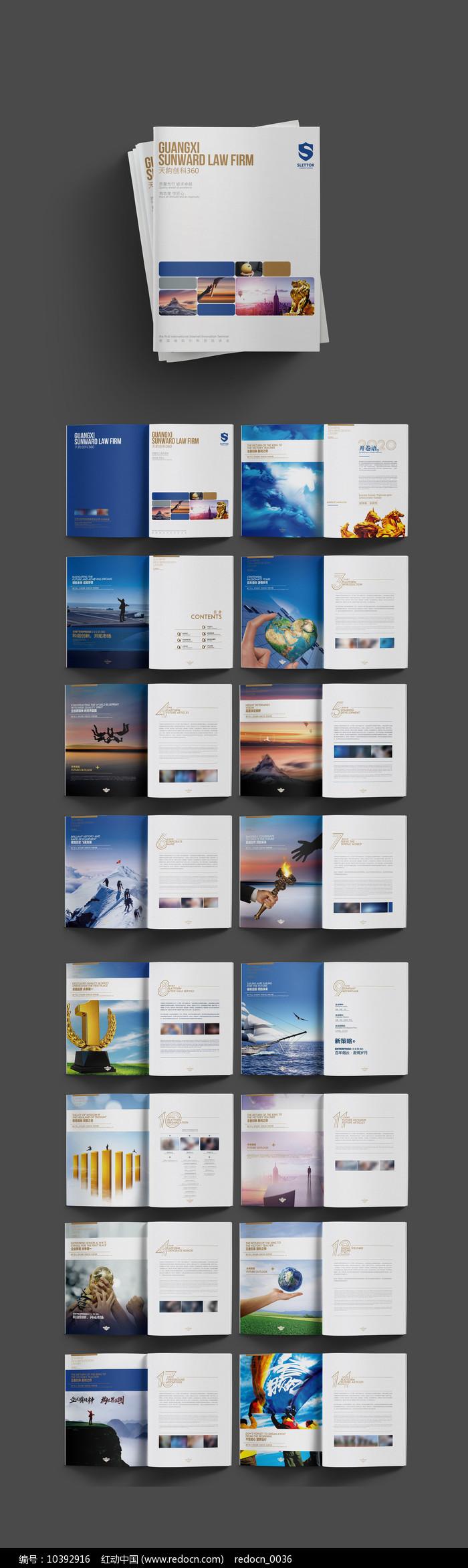 大气企业形象画册设计图片