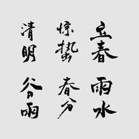 二十四节气春季毛笔字体元素