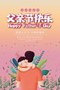 父亲节快乐节日海报