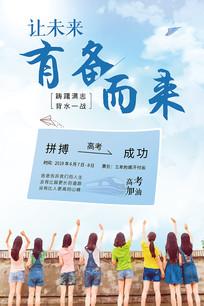 高考励志海报