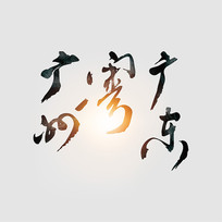广东广州毛笔字体元素