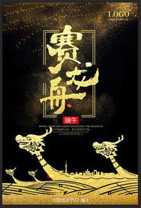 黑金赛龙舟设计海报设计
