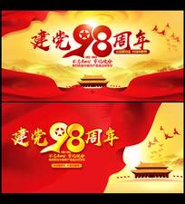 红色大气建党98周年舞台背景设计