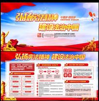 弘扬宪法精神建设法制中国党建展板