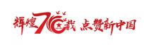 辉煌70周年点赞新中国