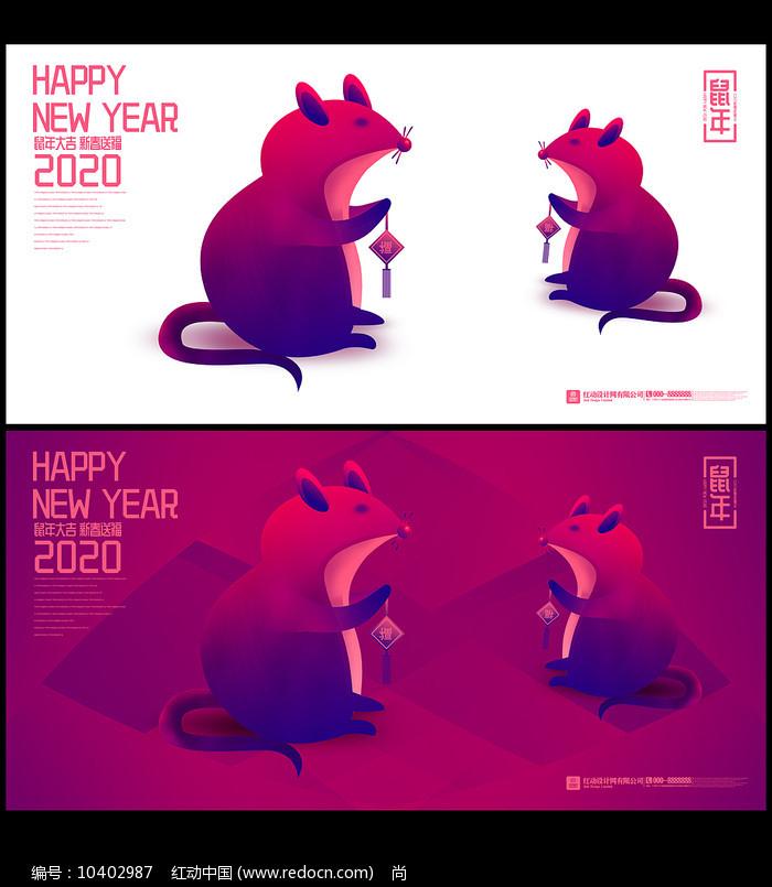 简约创意2020鼠年国际宣传海报图片