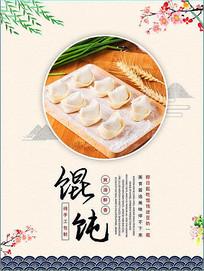 简约暖色调馄饨美食海报