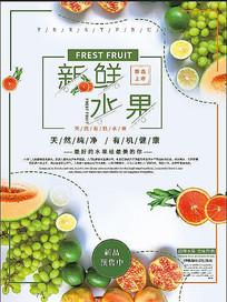 简约时尚小清新绿色新鲜水果海报