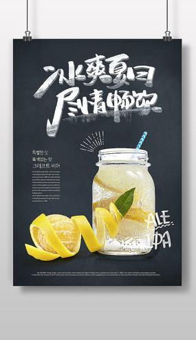 简约夏日创意果汁促销海报