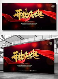 开业庆典活动海报设计