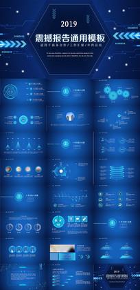 蓝色科技公司通用PPT模板