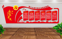 立体十九大代表大会党建宣传文化墙