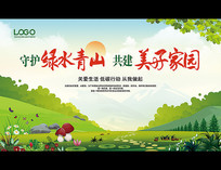 绿色环保家园展板