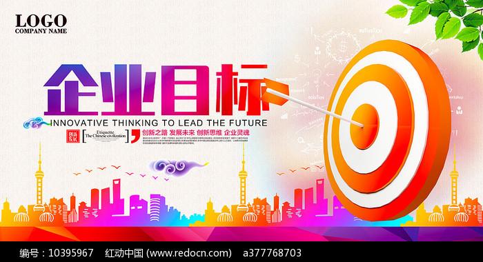 目标企业文化海报图片