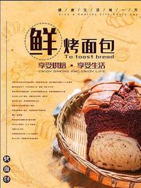 欧美烘焙面包美食海报