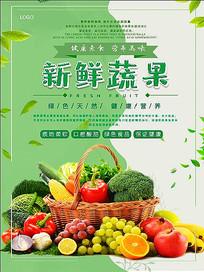 清新生鲜蔬果新鲜水果海报