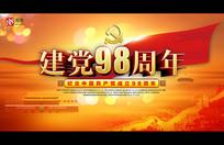 七一建党98周年宣传背景