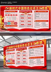 十九大新时代中国特色社会主义展板