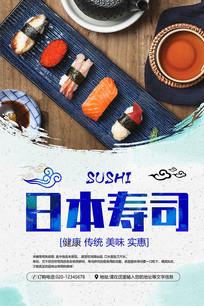 寿司广告海报