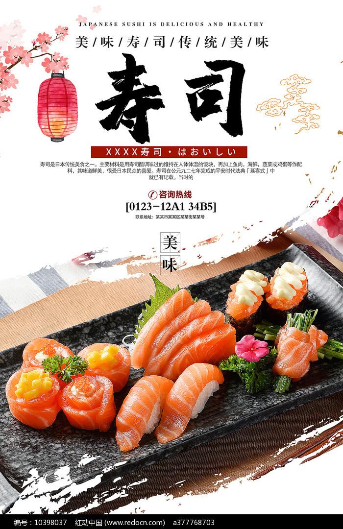 寿司日本料理海报图片