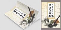 书法作品集封面