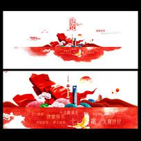 水墨风格建党节海报设计