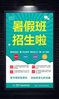 暑假辅导班招生海报