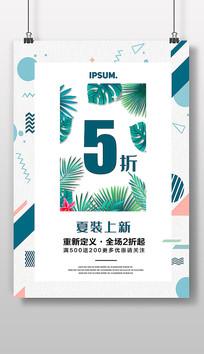 夏季折扣促销海报