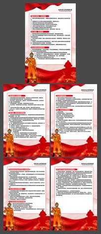 消防安全管理制度展板设计