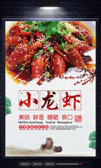 小龙虾美食促销宣传海报展架设计