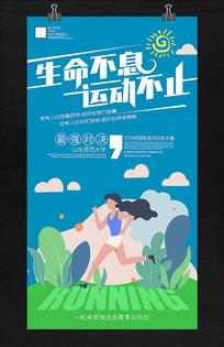 校园师生马拉松比赛运动会海报