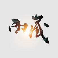 西藏毛笔字体元素