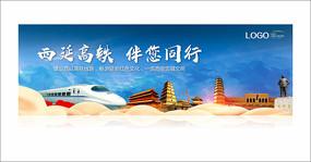 西延高铁旅游宣传广告设计