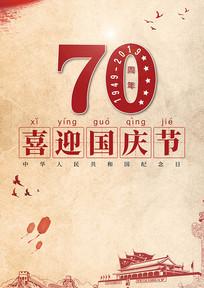 喜迎国庆70周年海报